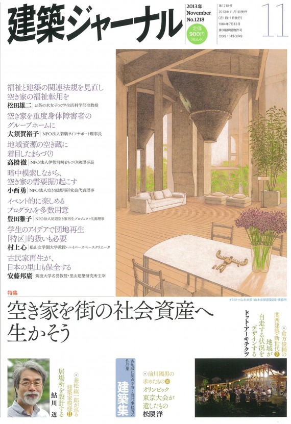 建築ジャーナル鮎川1