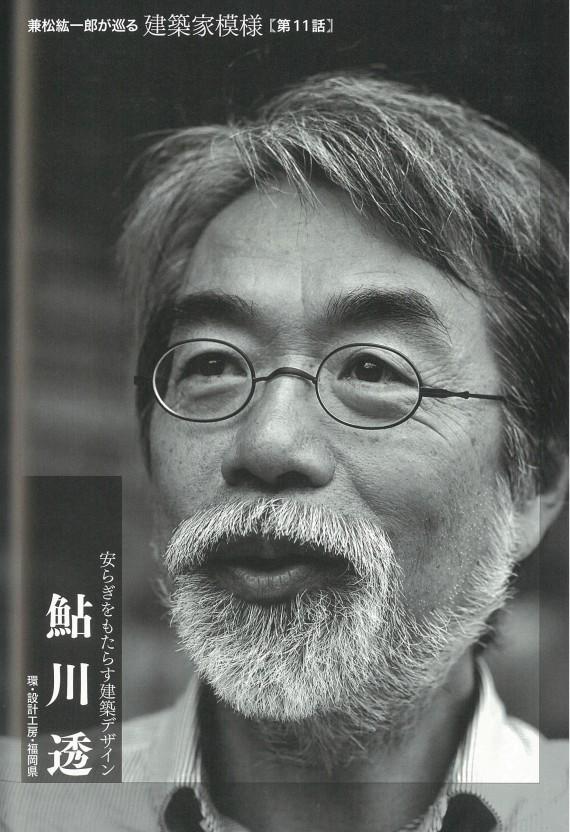 建築ジャーナル鮎川2