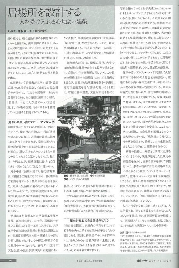 建築ジャーナル鮎川3