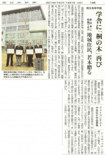 博多高等学園 西日本新聞 掲載 20140131