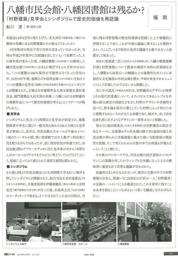 建築ジャーナル2014年12月号-2