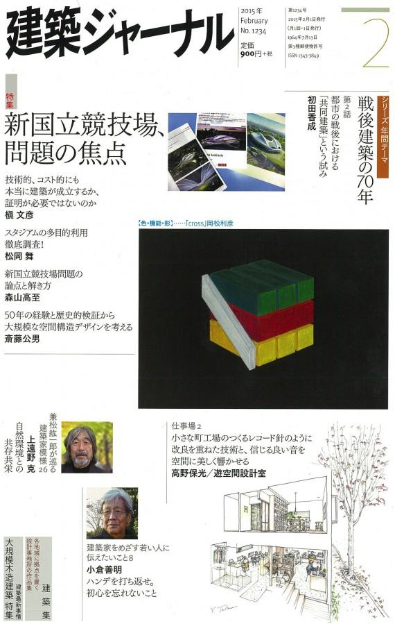 建築ジャーナル2015年2月号-1