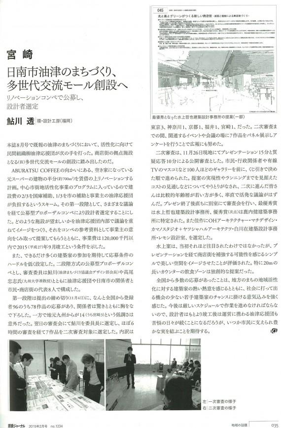 建築ジャーナル2015年2月号-2
