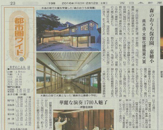 森のおうち西日本記事
